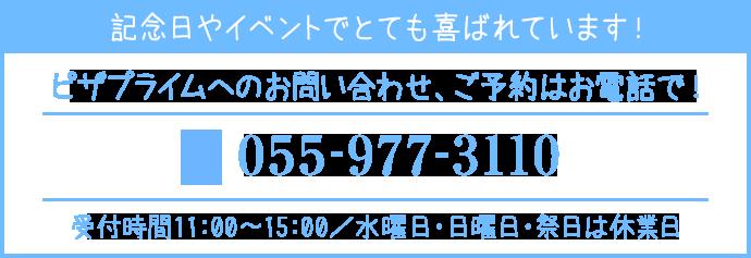 ピザプライム問い合わせ電話番号