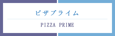 ピザプライム