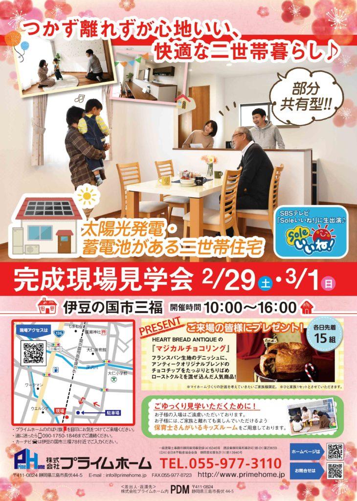 2020年2月29日(土)・3月1日(日)に開催の完成現場見学会の広告チラシ表面