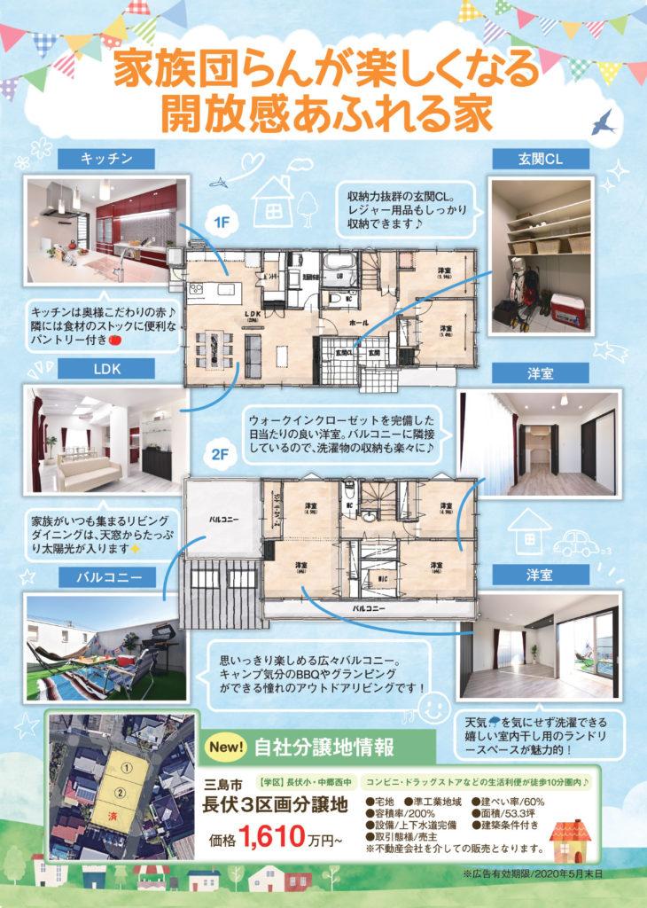 2020年5月30日(土)・31日(日)開催_完成現場見学会のチラシ裏