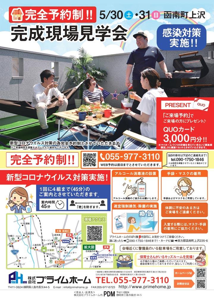2020年5月30日(土)・31日(日)開催_完成現場見学会のチラシ表
