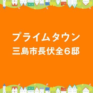 プライムタウン_三島市長伏全6邸