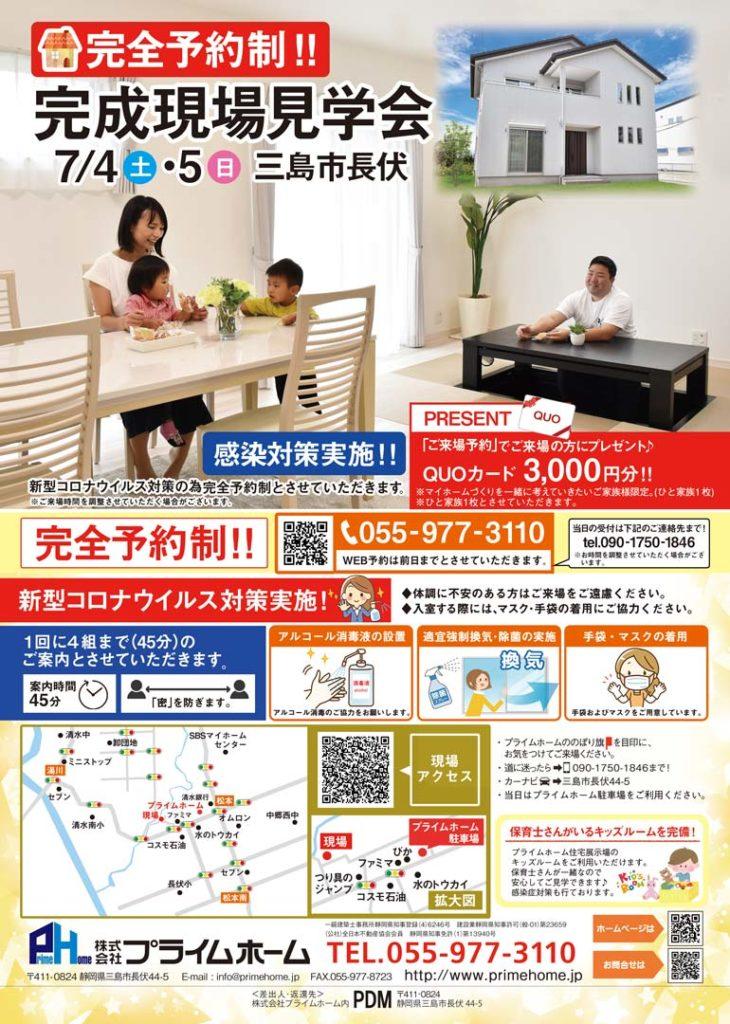 2020年7月4日(土)・5日開催_完成見学会チラシ_表