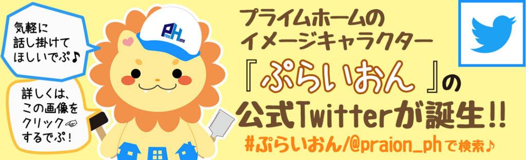 ぷらいおん公式Twitterの広告バナー画像