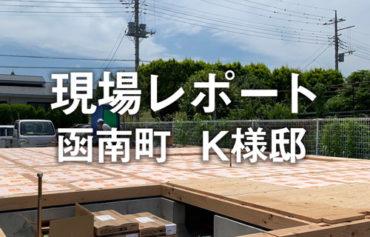 函南町K様邸の土台工事の様子
