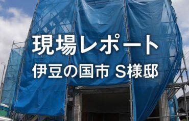 伊豆の国市S様邸_現場レポート_アイコン