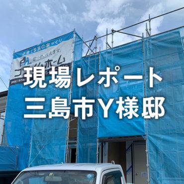三島市Y様邸の外観_アイコン