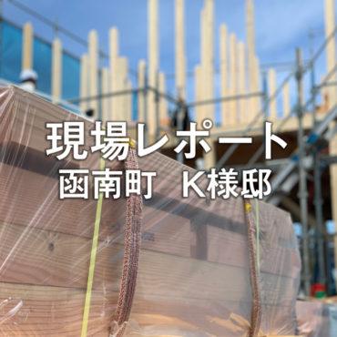 現場レポート_函南町K様邸の上棟
