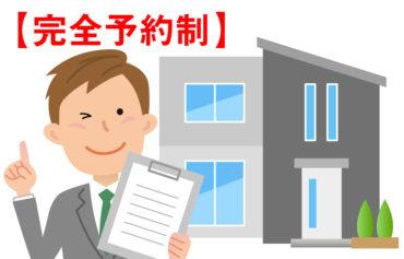 2020年8月開催_住宅相談会_アイコン