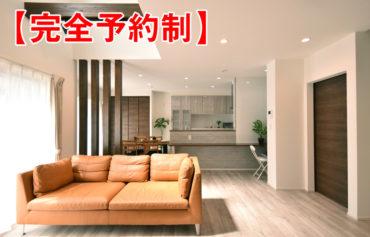 2020年9月26日(土)・27日(日)開催_完成見学会_アイコン