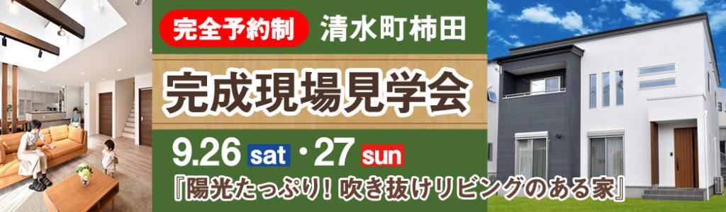 2020年9月26日、27日開催_完成見学会_告知バナー画像