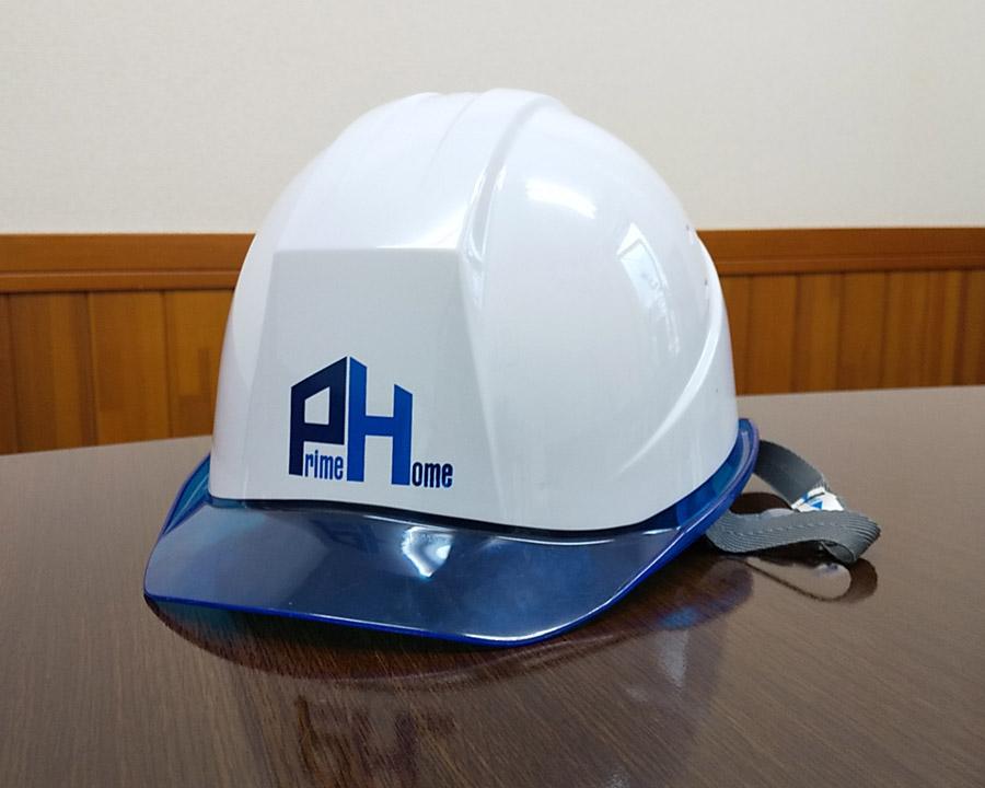 プライムホームのヘルメット