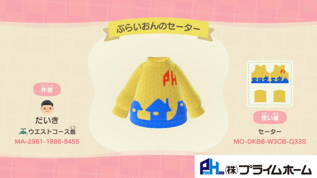 あつまれどうぶつの森_マイデザイン_ぷらいおんのセーター