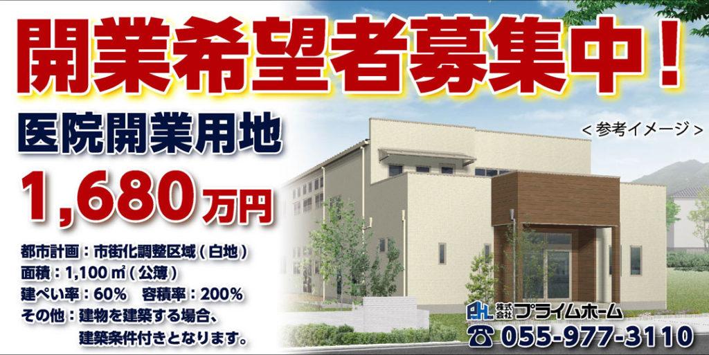 静岡県三島市長伏_開業希望者募集_医院開業用地