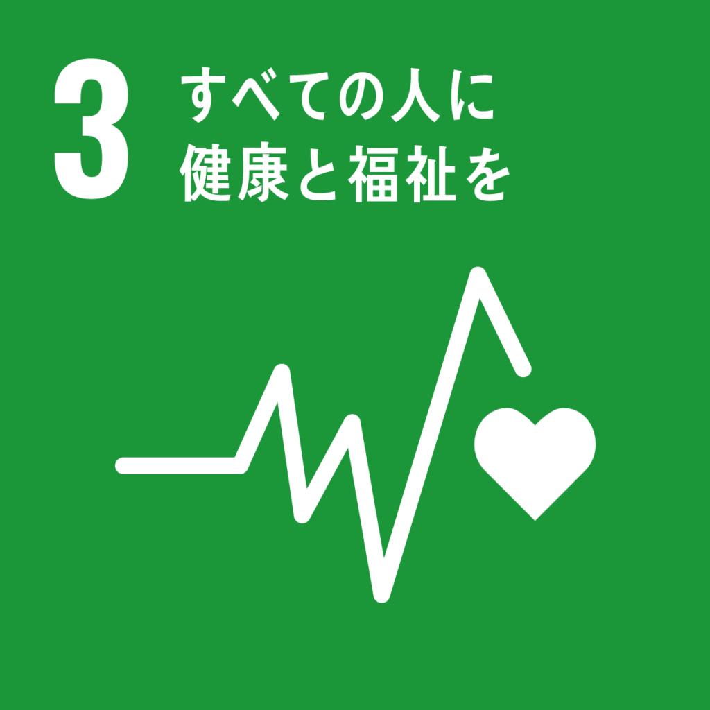 SDGs_持続可能な目標_ロゴ_アイコン_3_すべての人に健康と福祉を