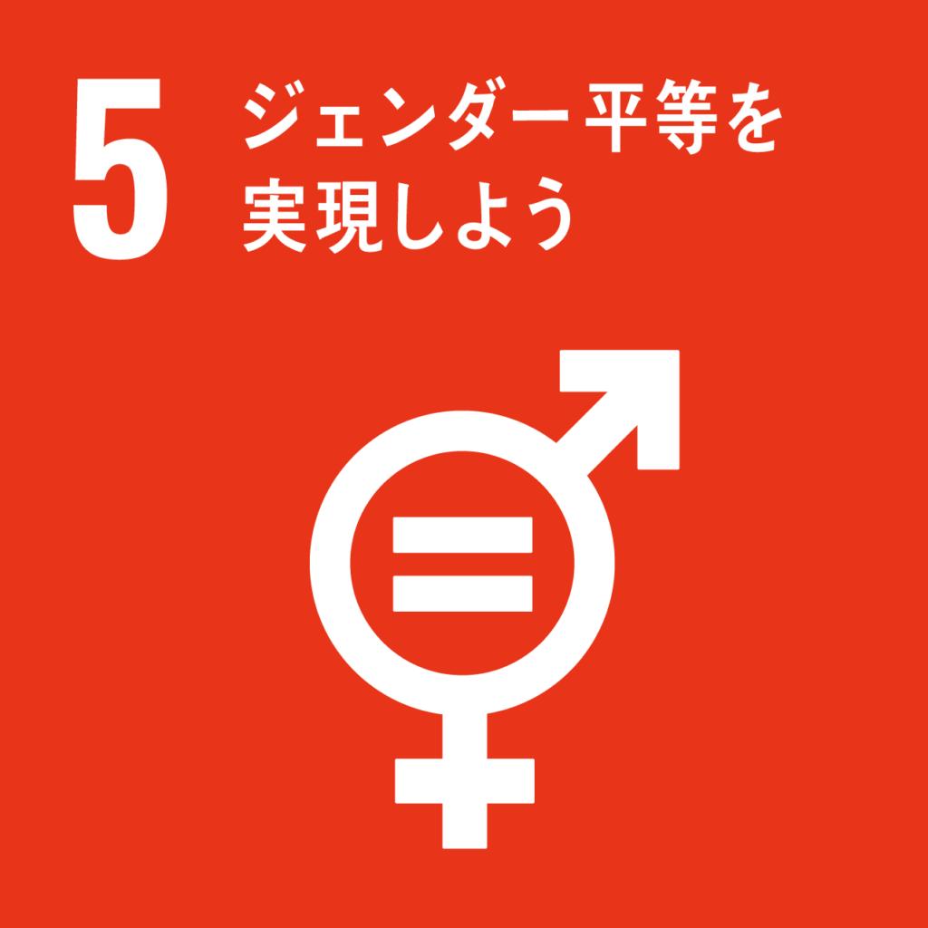 SDGs_持続可能な目標_ロゴ_アイコン_5_ジェンダー平等を実現しよう