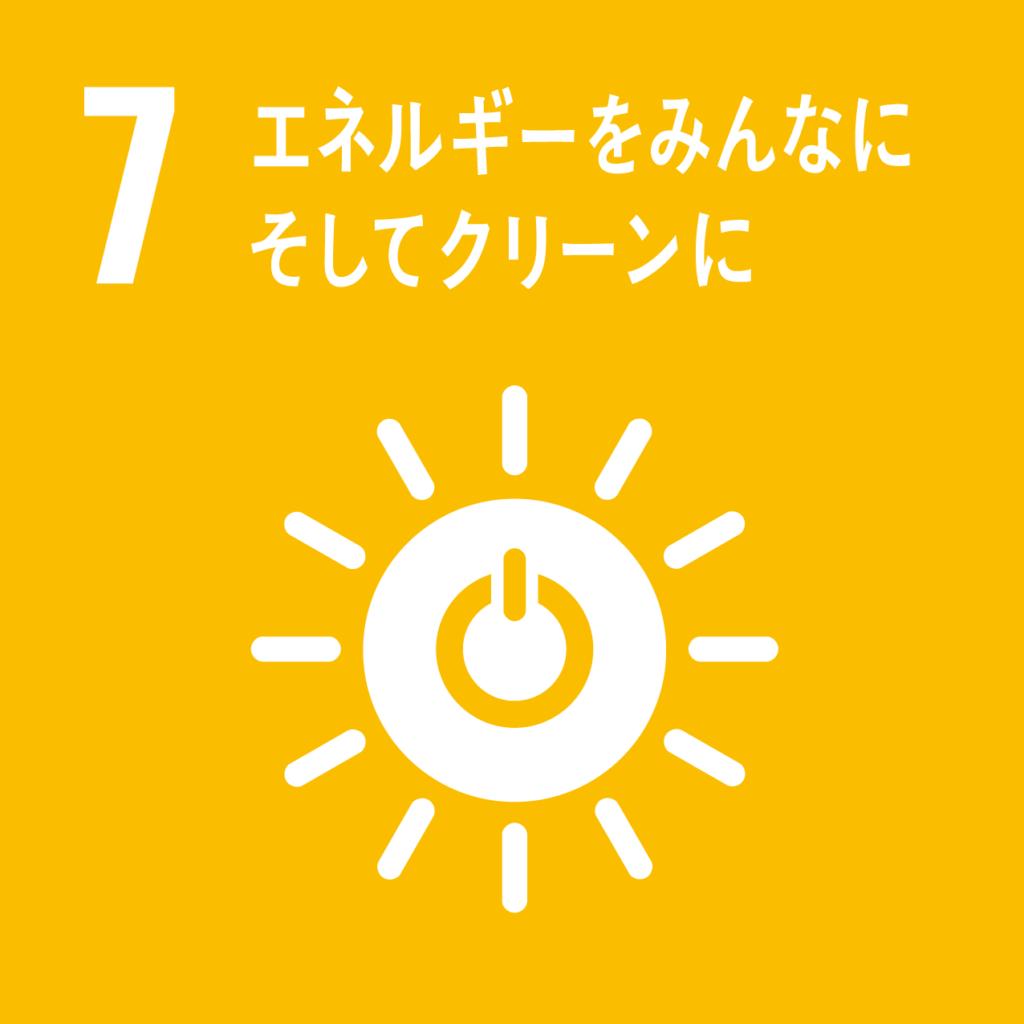 SDGs_持続可能な目標_ロゴ_アイコン_7_エネルギーをみんなにそしてクリーンに
