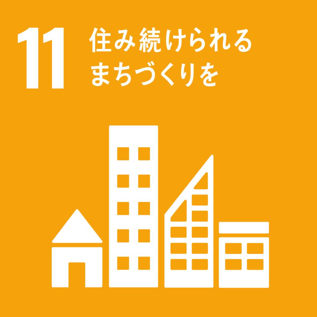 SDGs_持続可能な目標_ロゴ_アイコン_11_住み続けられるまちづくりを