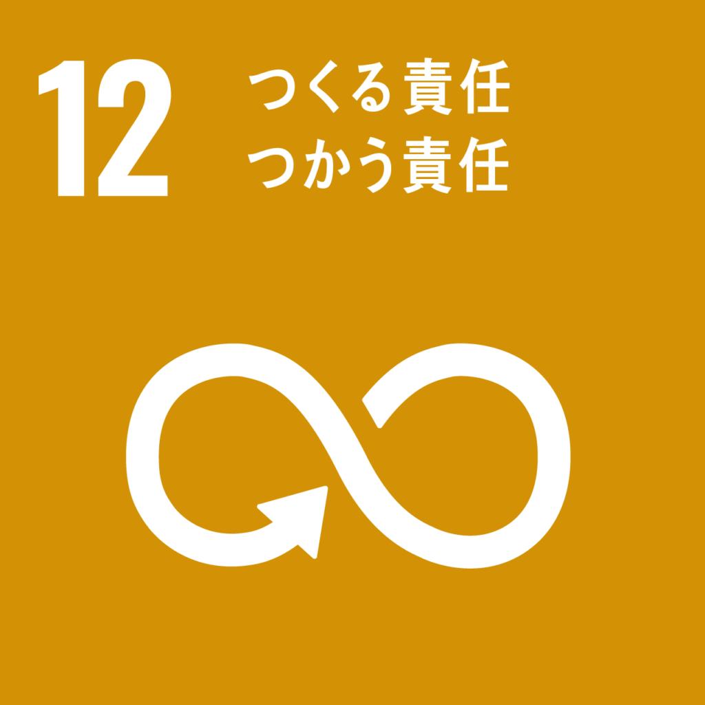 SDGs_持続可能な目標_ロゴ_アイコン_12_つくる責任つかう責任