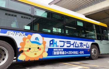 プライムホーム仕様の富士急バス