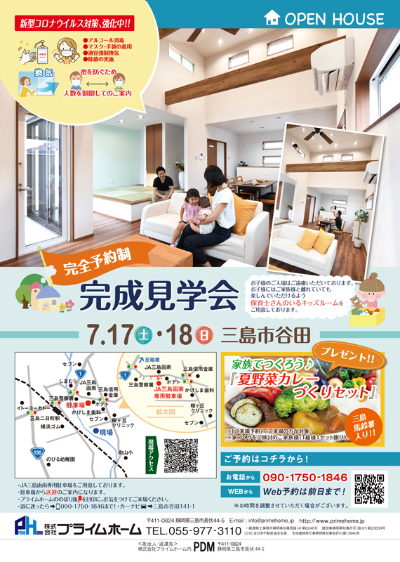 2021年7月17日18日開催_完成見学会in三島市谷田_チラシ表