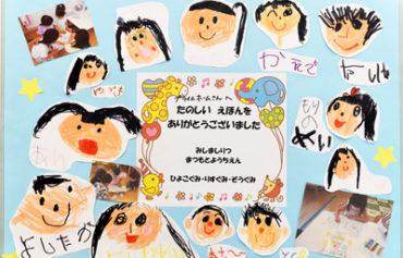 三島市立松本幼稚園の皆様からいただいたお礼の絵