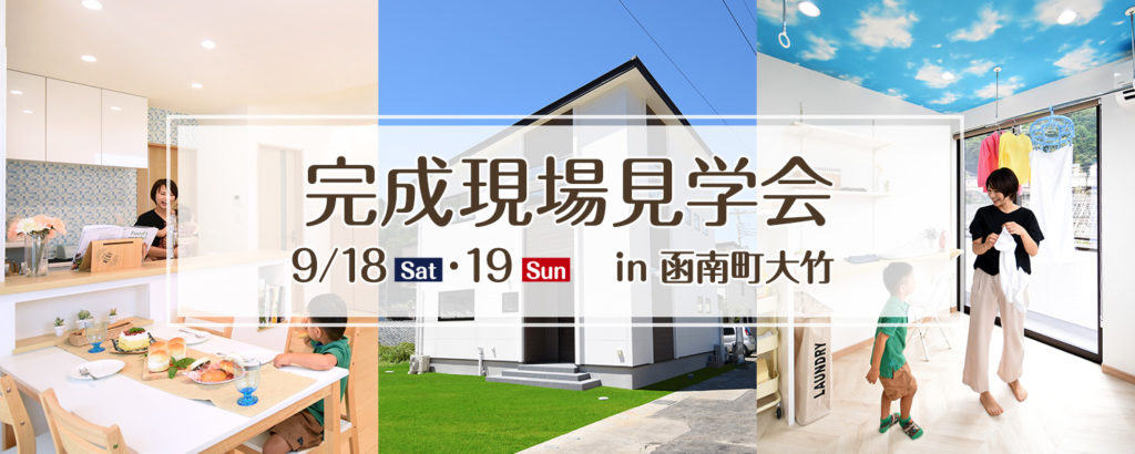 2021年9月18日19日開催_完成見学会_静岡県田方郡函南町_スライダー画像