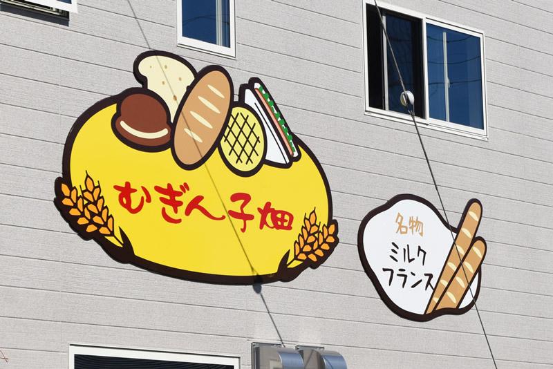 三島市徳倉にある「むぎん子畑」さんの看板