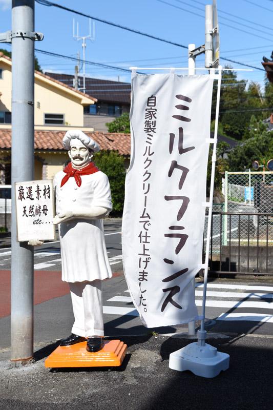 三島市徳倉にある「むぎん子畑」さんの駐車場に立っているパン屋のおじさん像
